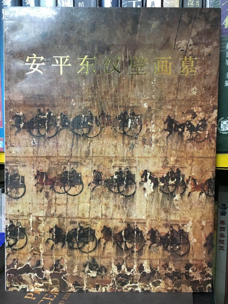 安平東漢壁畫墓