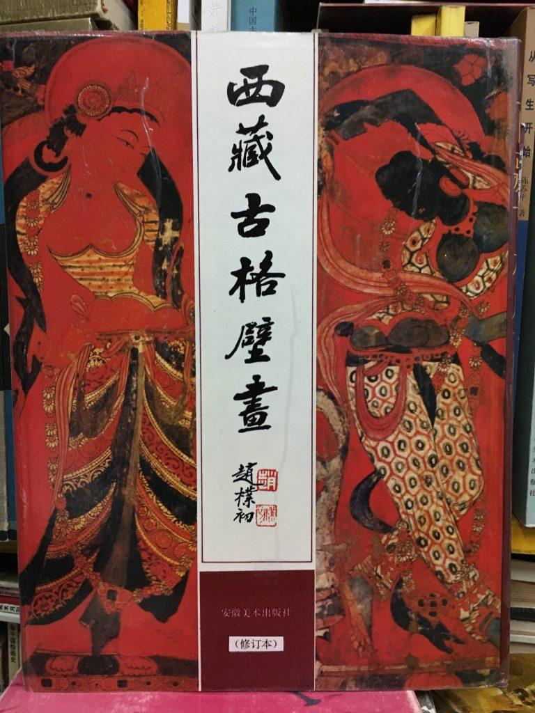 西藏古格壁畫