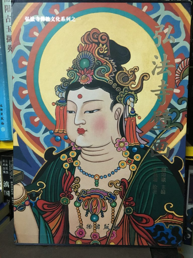 弘法寺壁畫