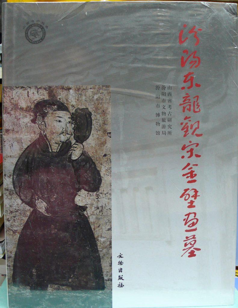 汾陽東龍觀宋金壁畫墓