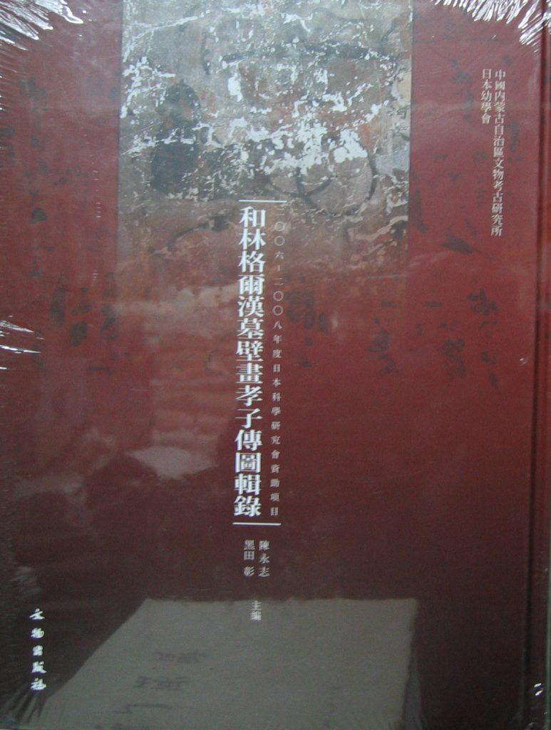 和林格爾漢墓壁畫孝子傳圖輯錄