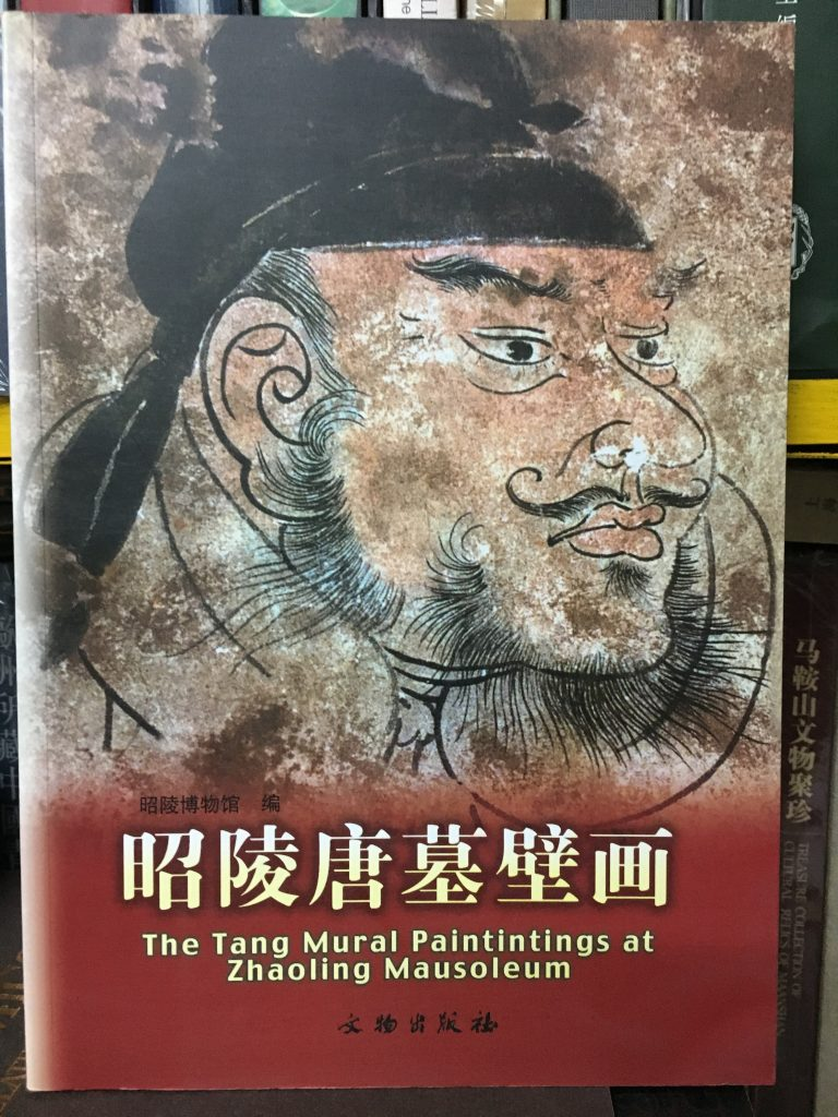 昭陵唐墓壁畫