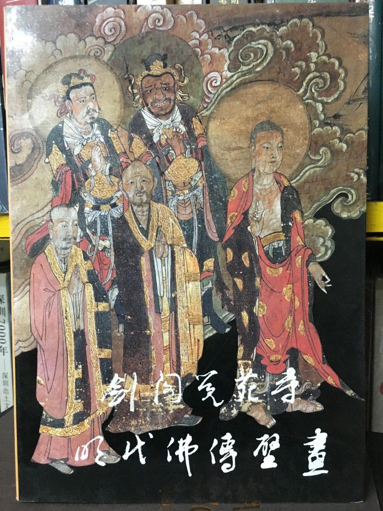 劍閣覺苑寺明代佛傳壁畫