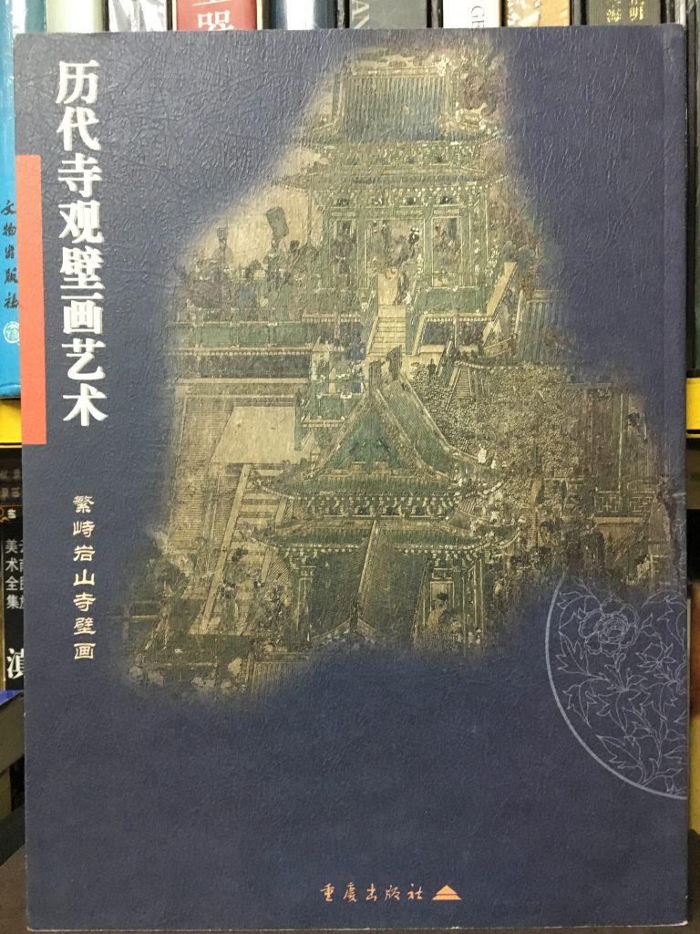 歷代寺觀壁畫藝術-繁峙岩山寺