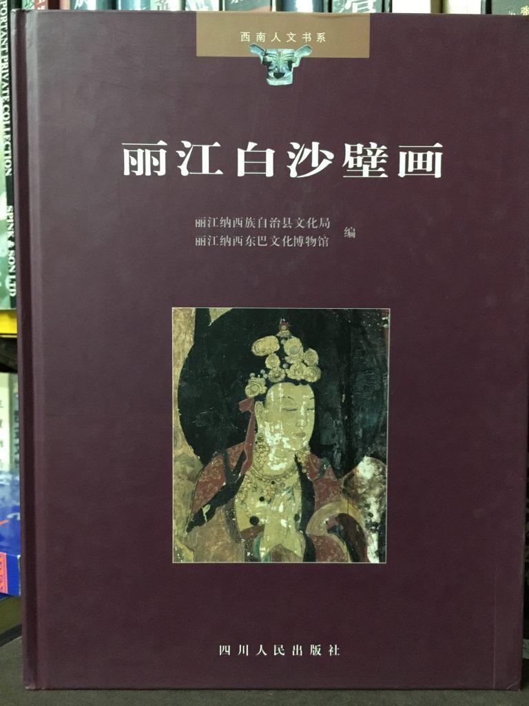麗江白沙壁畫