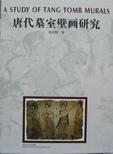 唐代墓室壁畫研究