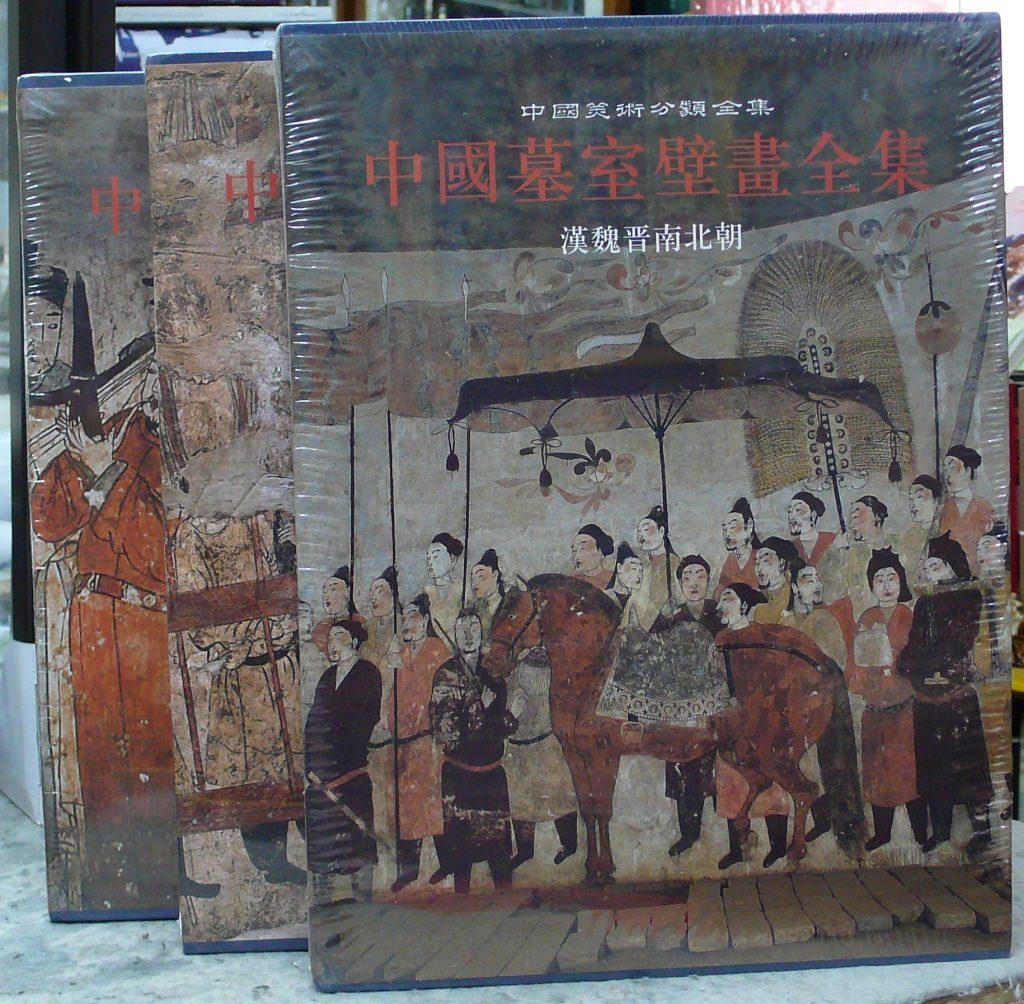 中國墓室壁畫全集-1-3