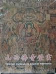 山西佛寺壁畫