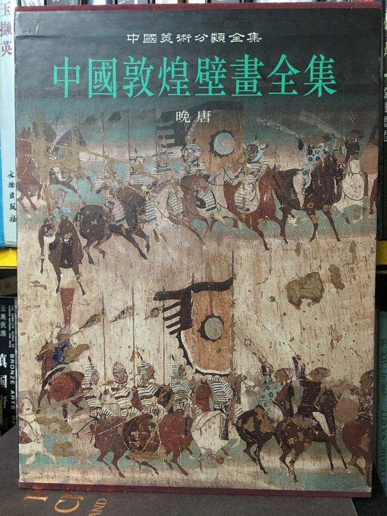 中國敦煌壁畫全集晚唐