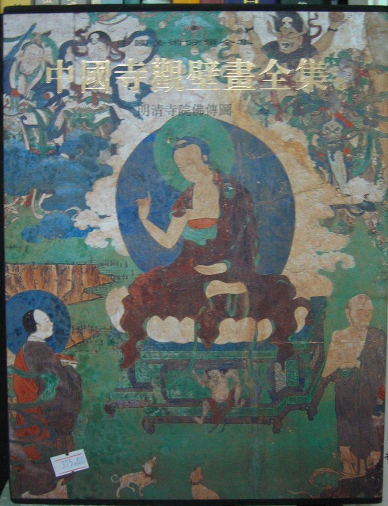 中國寺觀壁畫全集