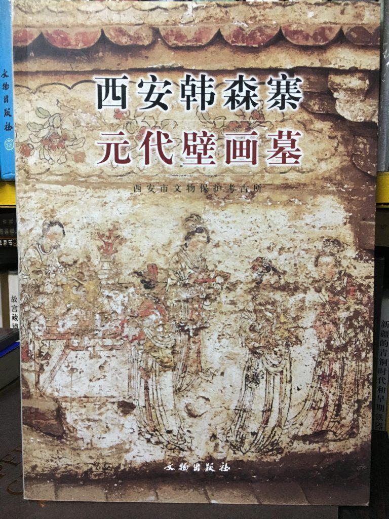 西安韓森寨元代壁畫墓