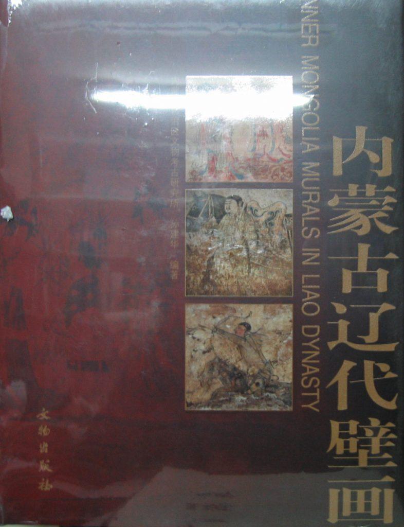 內蒙古遼代壁畫