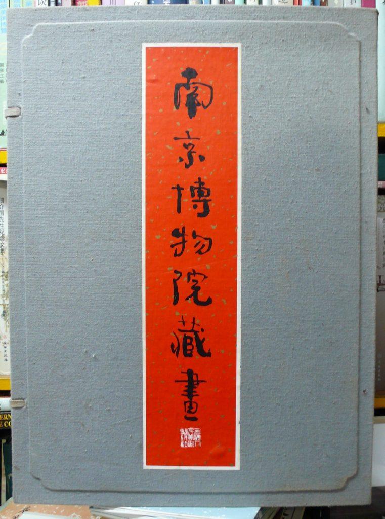 南京博物館藏畫