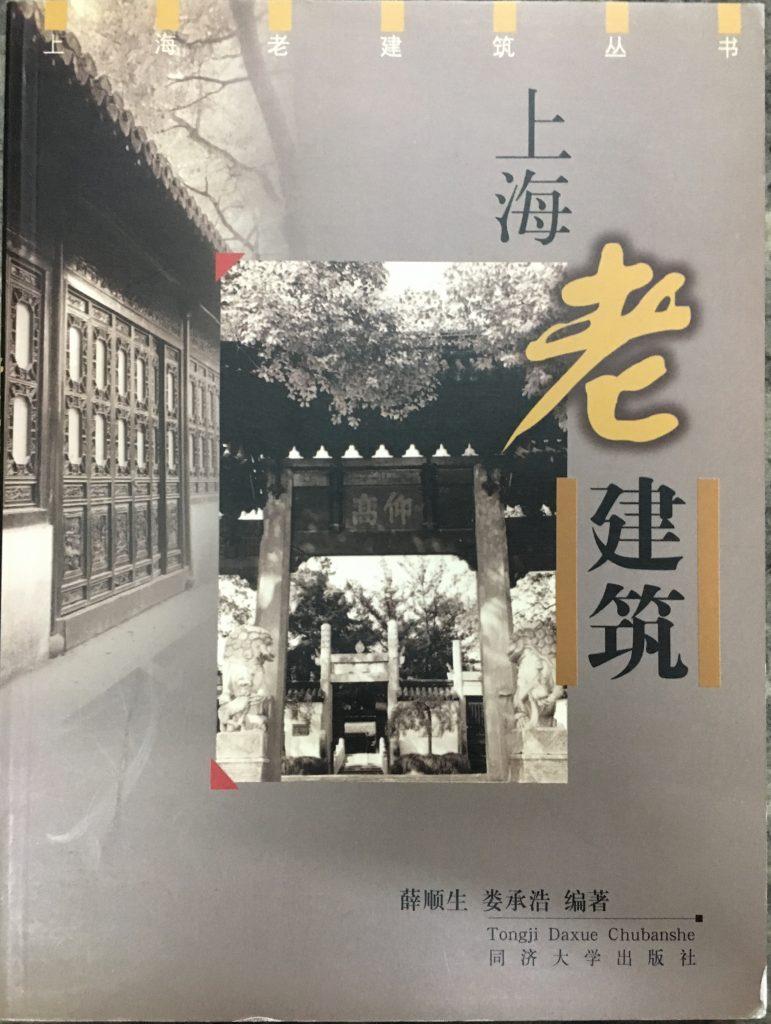上海老建築
