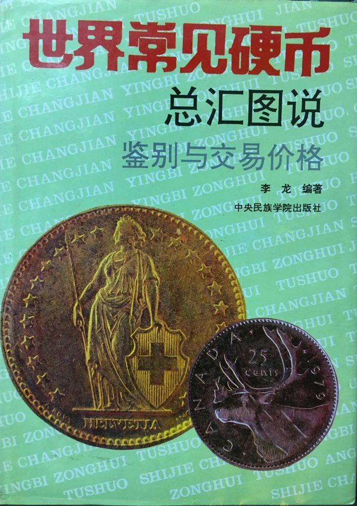 世界常見硬幣總匯圖說