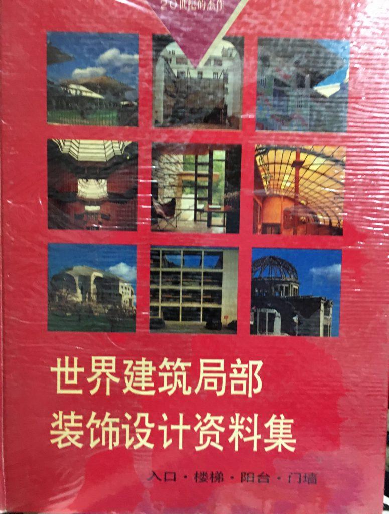 世界建築局部裝飾設計資料集