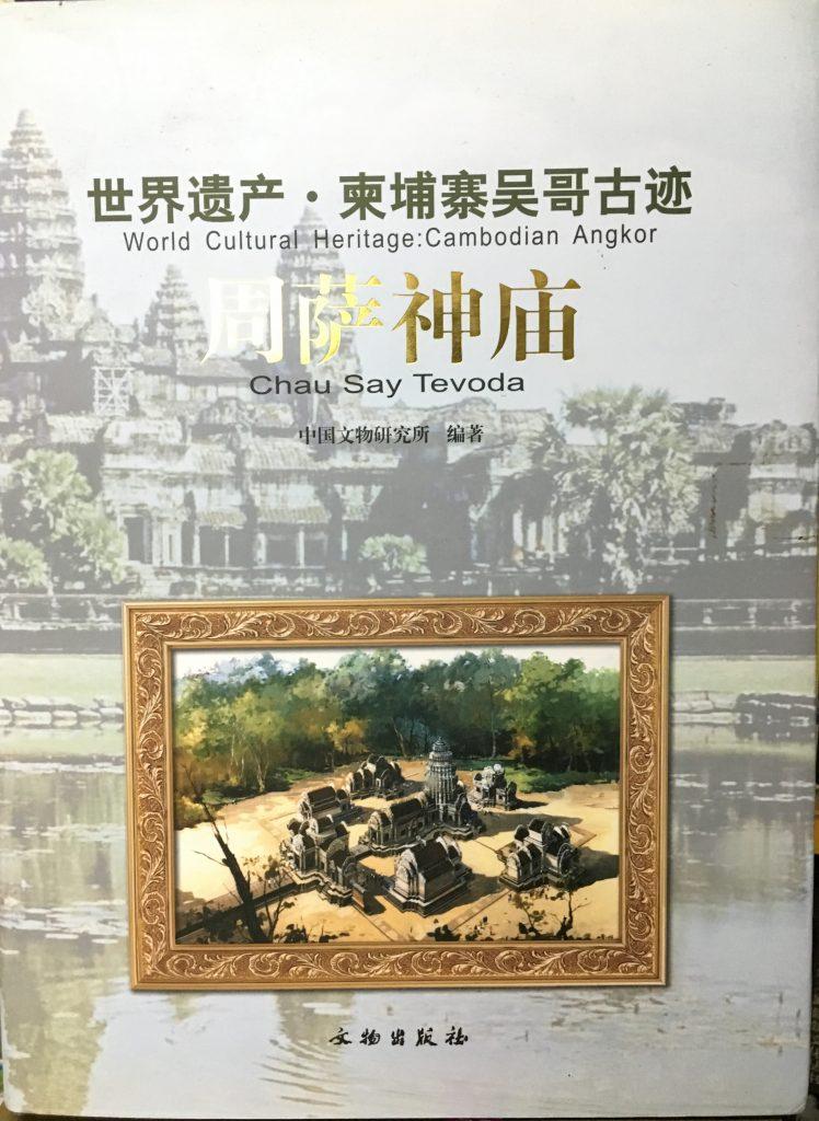 世界遺產-柬埔寨吳哥古跡-周薩神廟