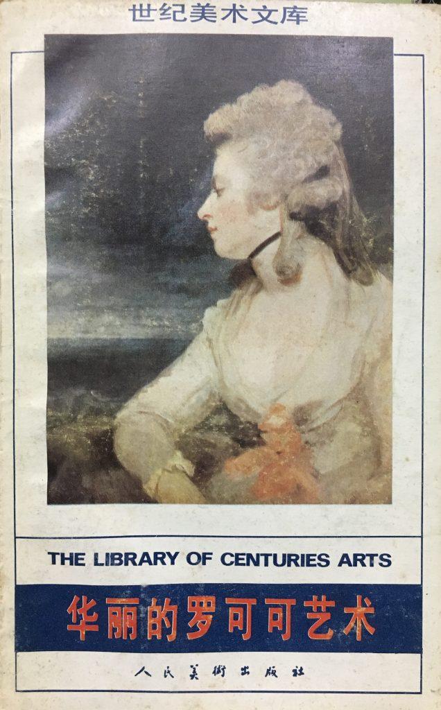 世紀美術文庫-華麗的羅可可藝術
