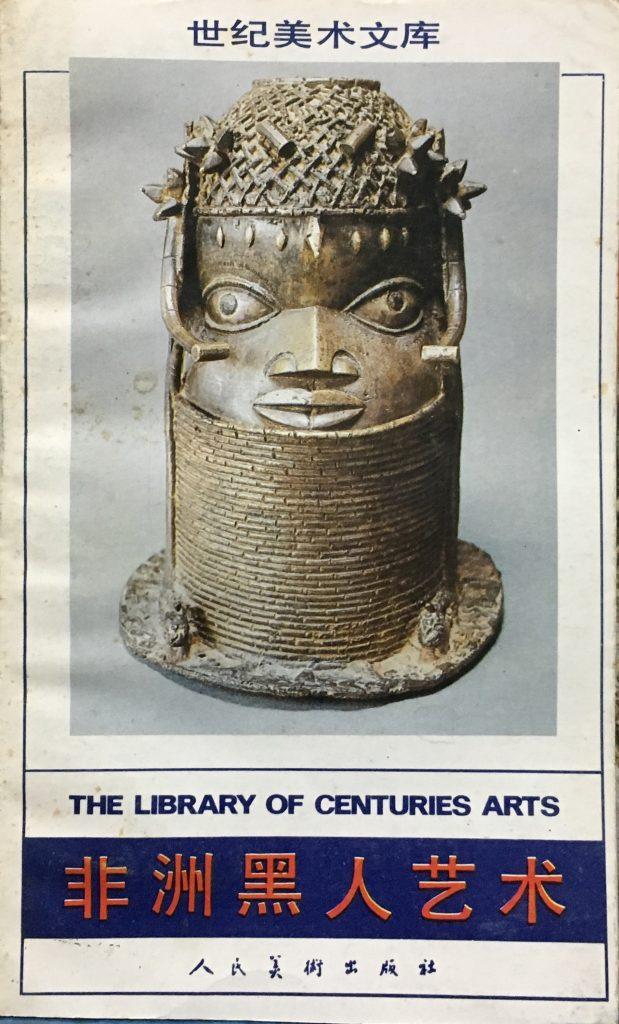 世紀美術文庫-非洲黑人藝術