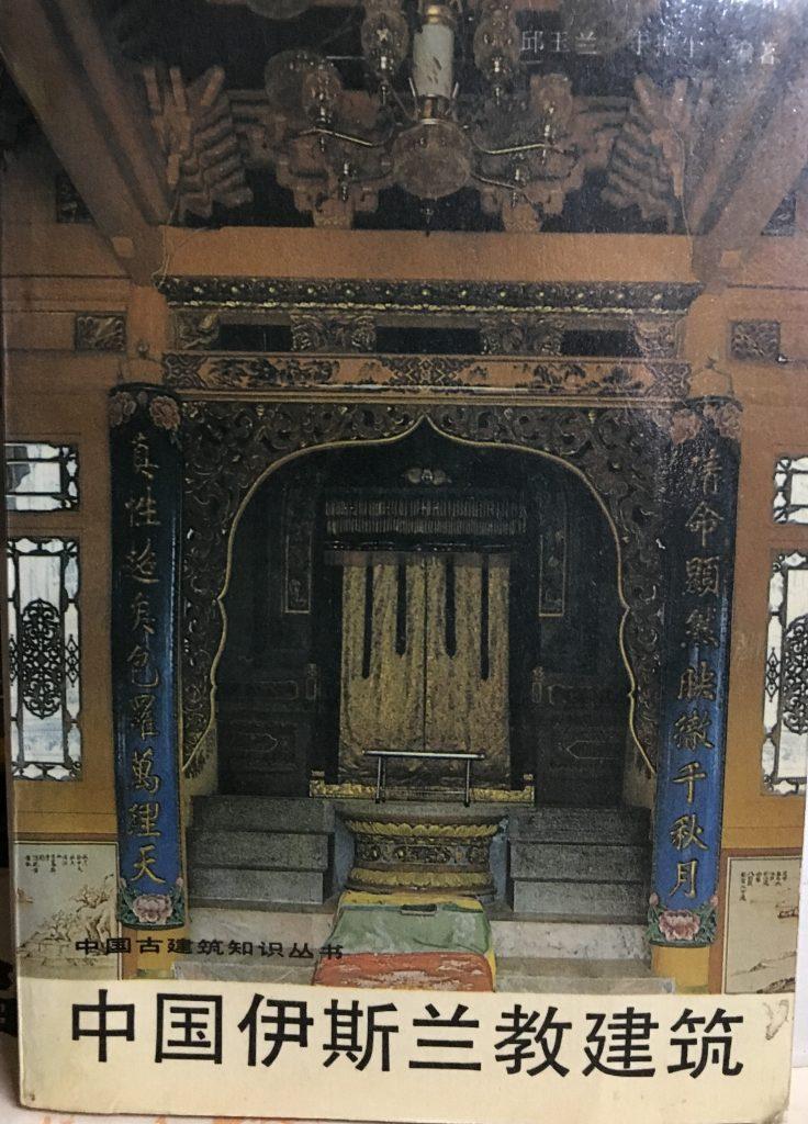 中國伊斯蘭教建築