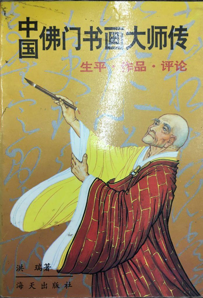 中國佛門書畫大師傳
