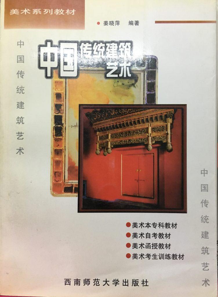 中國傳統建築藝術