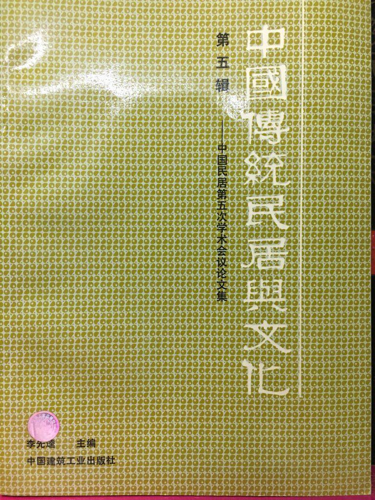 中國傳統民居與文化