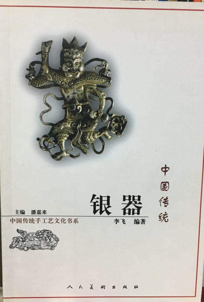 中國傳統銀器