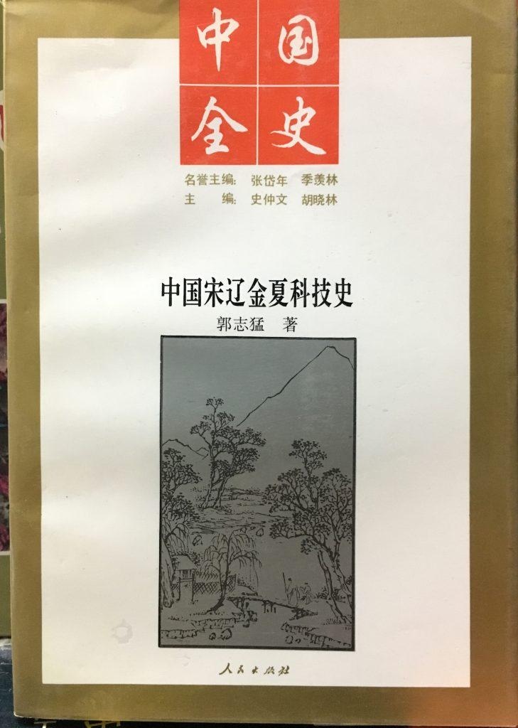 中國全史-中國宋遼金夏科技史