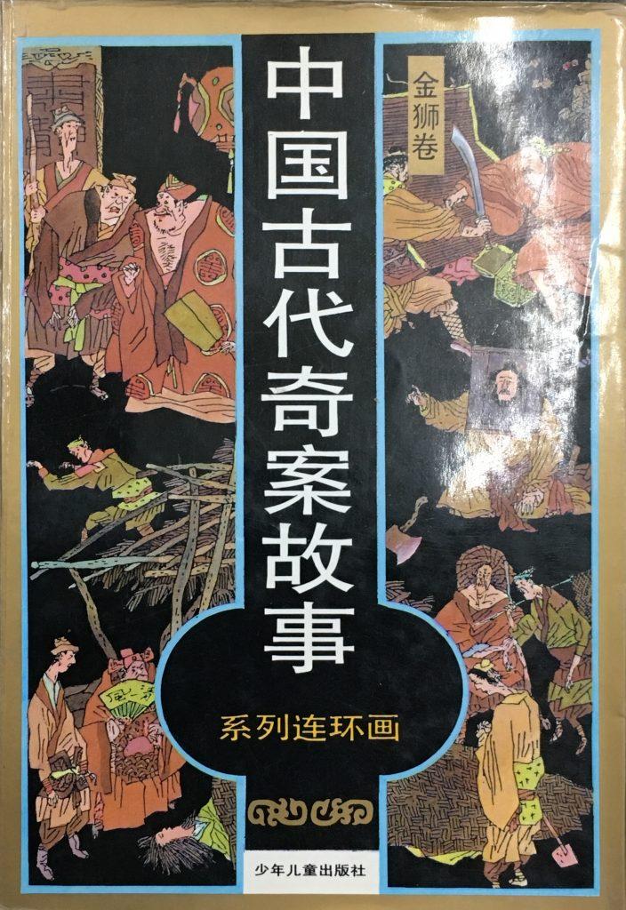 中國古代奇案故事