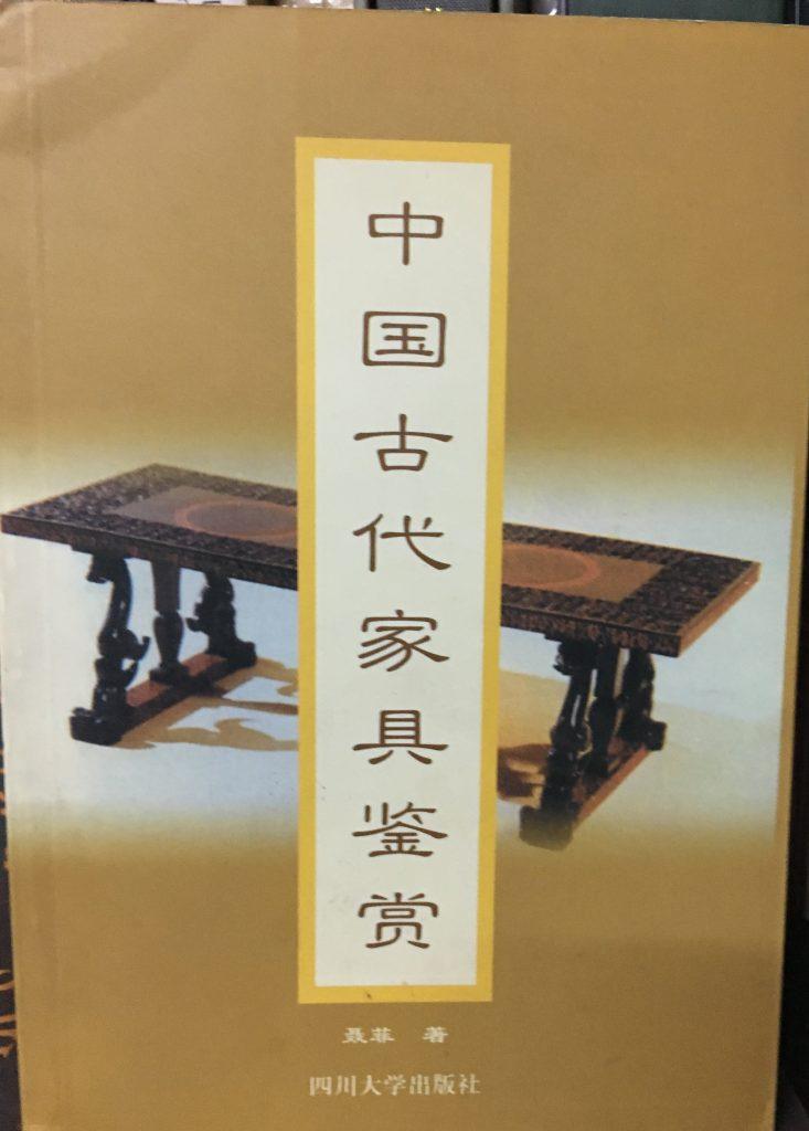中國古代家具鑒賞