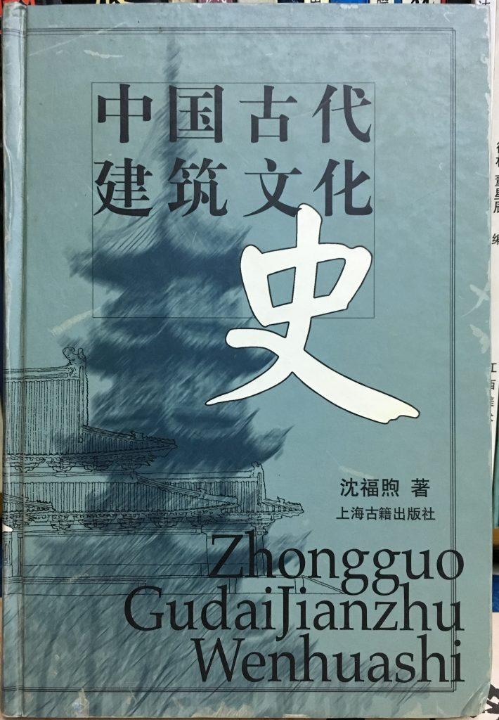 中國古代建築文化史