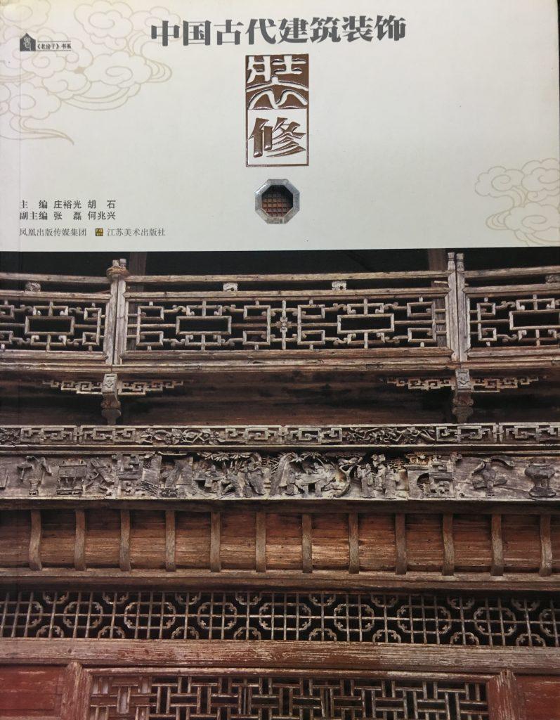 中國古代建築裝飾