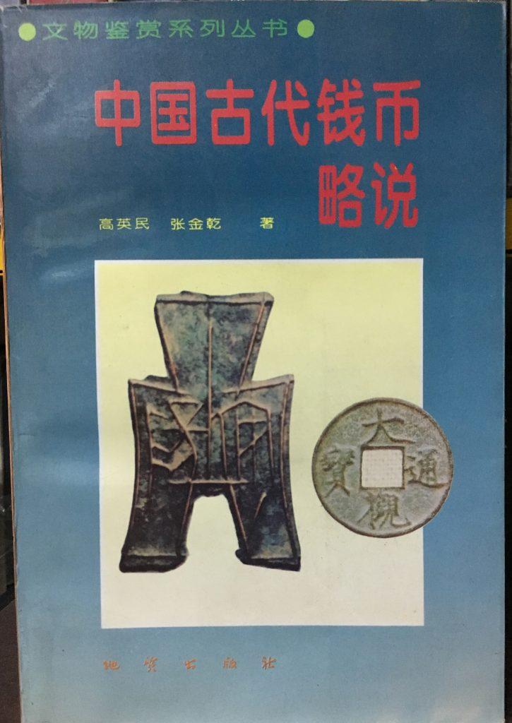中國古代錢幣略說