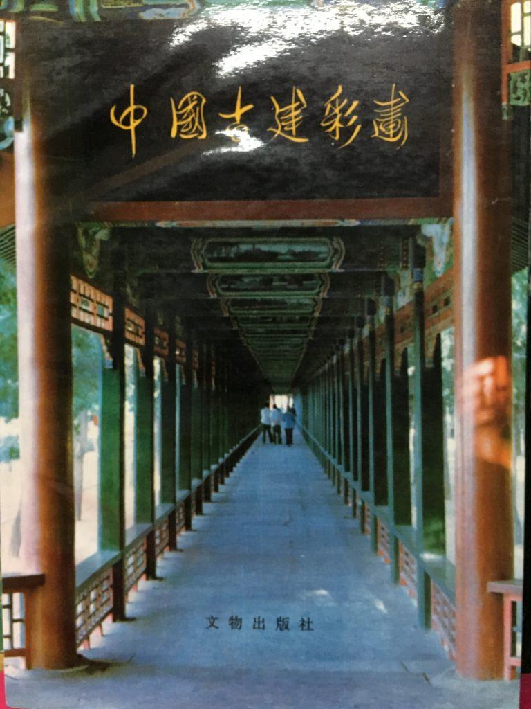 中國古建彩畫