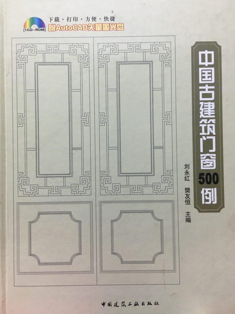 中國古建築門窗500例