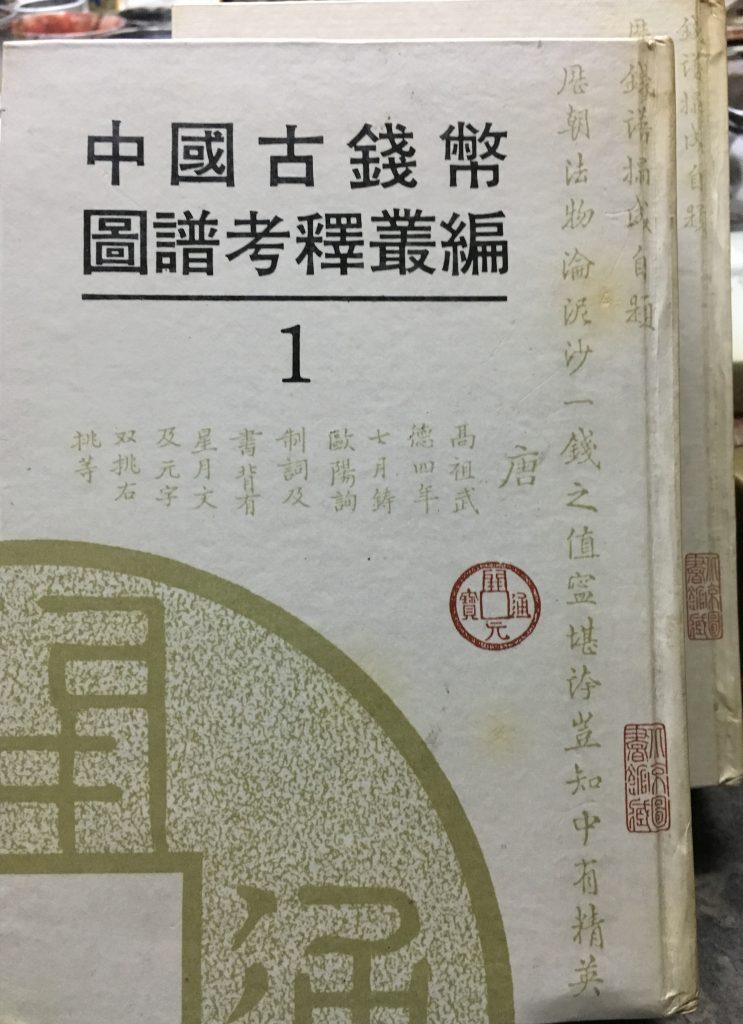 中國古錢幣圖譜考釋叢編(1,2)