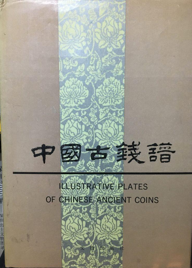 中國古錢譜