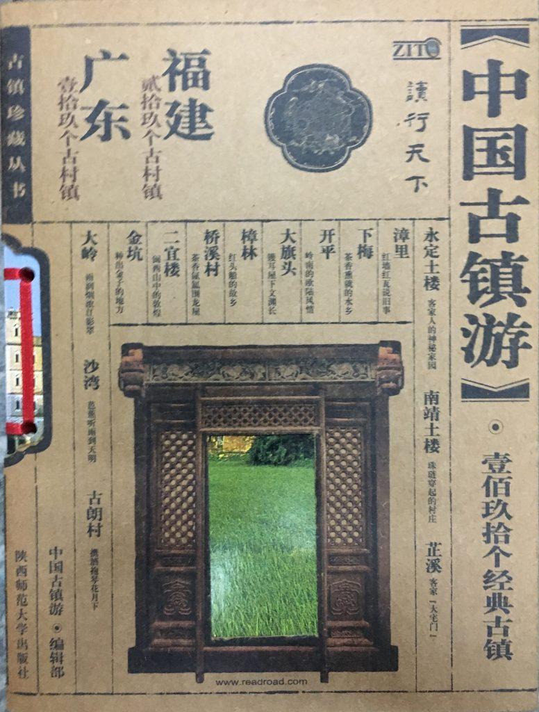 中國古鎮游-福建廣東
