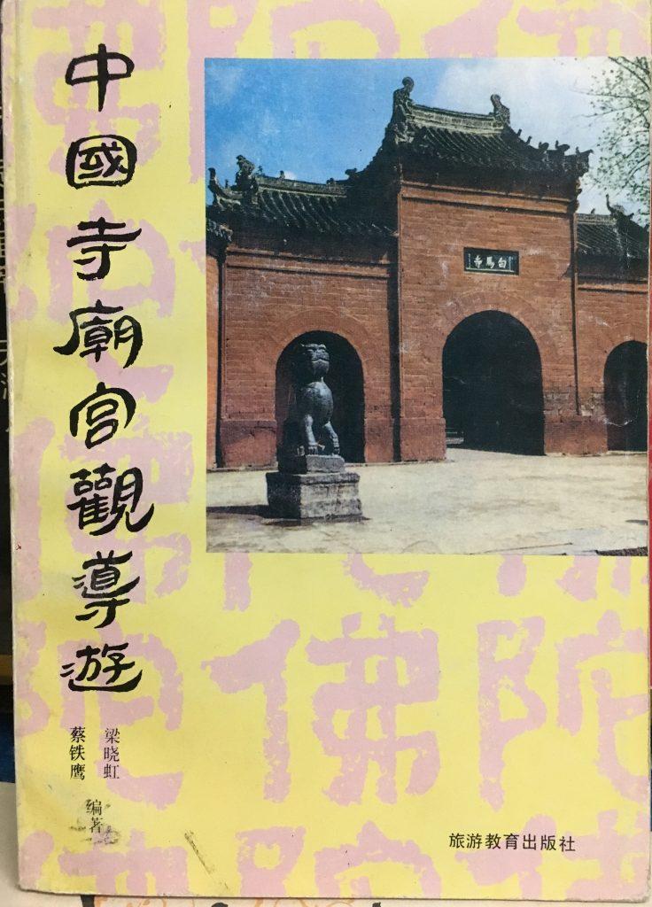 中國寺廟宮觀導遊