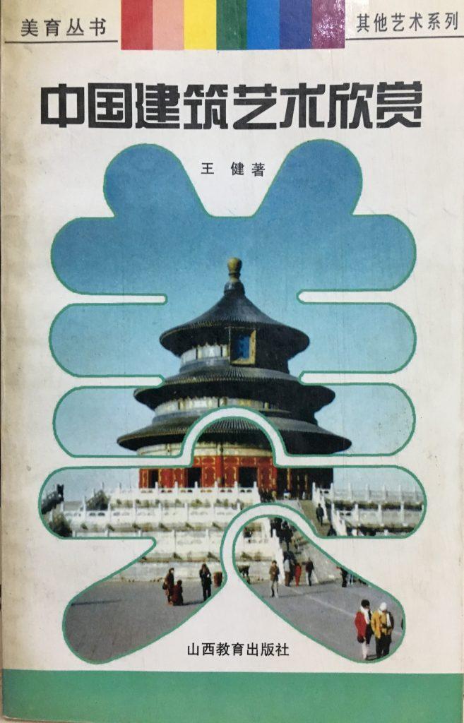 中國建築藝術欣賞
