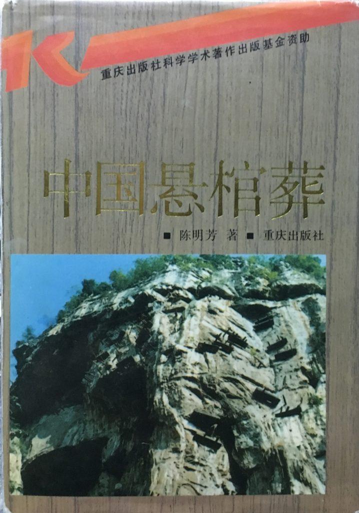 中國懸棺葬