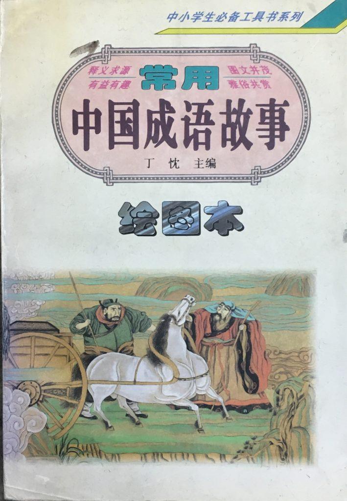 中國成語故事
