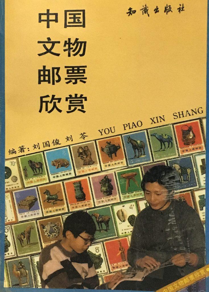 中國文物郵票欣賞