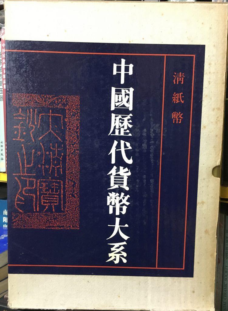 中國歷代貨幣大系
