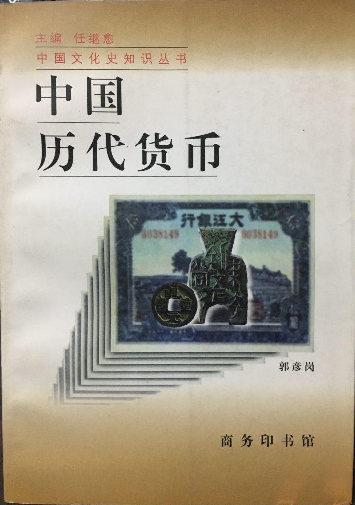 中國歷代貨幣