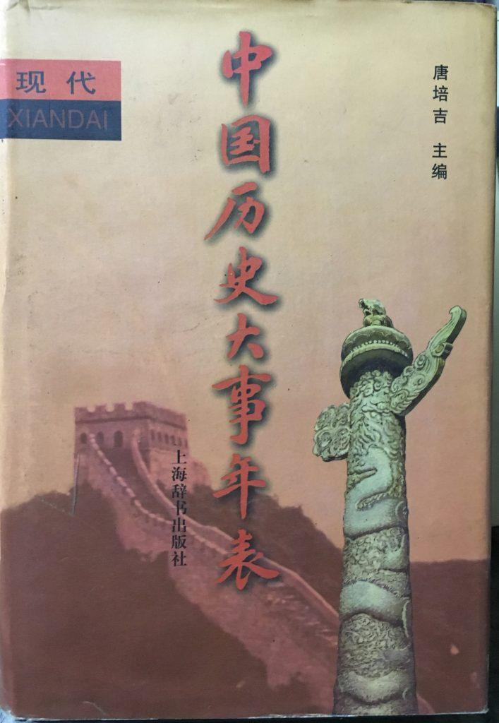 中國歷史大事年表