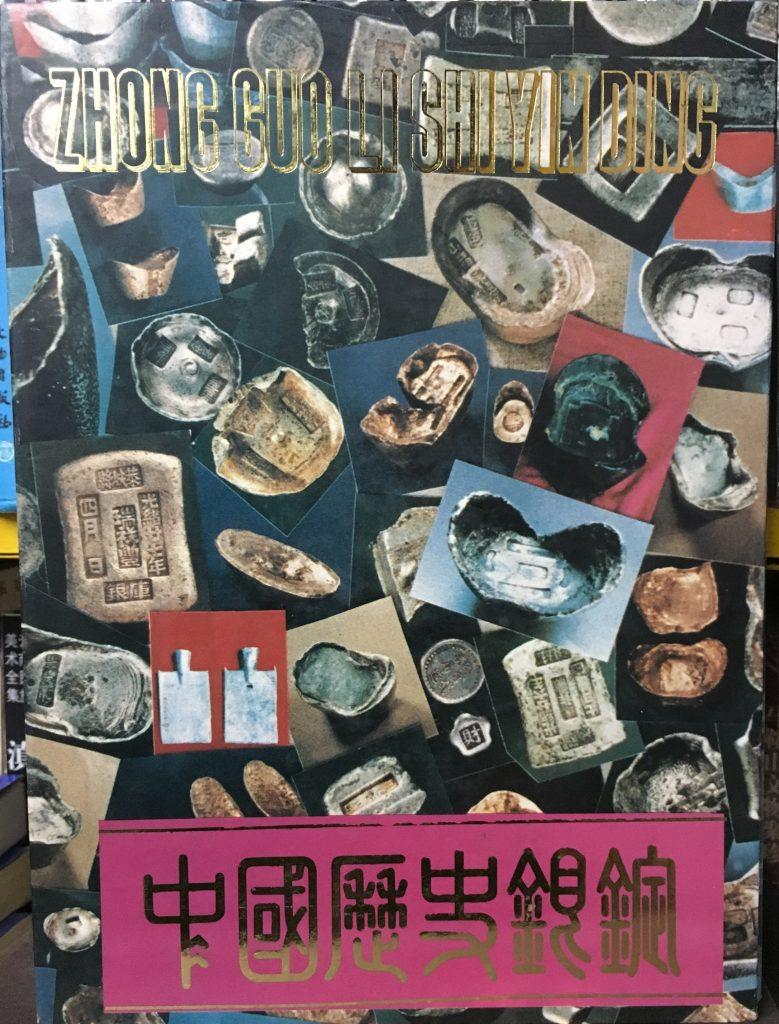 中國歷史銀錠