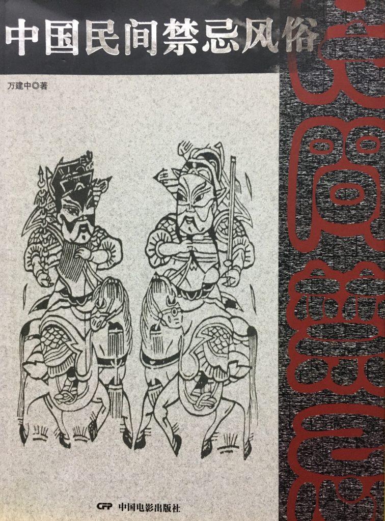 中國民間禁忌風俗