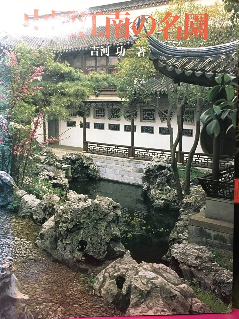 中國江南名園